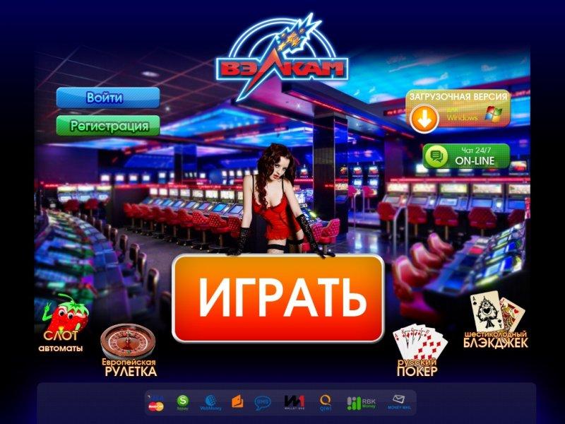 Играть в казино Вулкан бесплатно на http://igrat-cazino-vulkan.com/igrovoi-club/